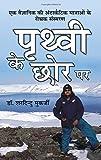 Prithvi Ke Chhor Par
