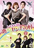 [DVD]トキメキ?恋するセンチョリ村 DVD-BOX