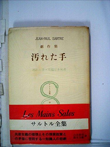 サルトル全集〈第7巻〉汚れた手 (1951年)
