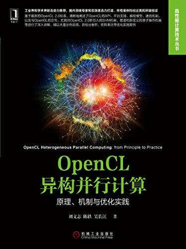 OpenCL异构并行计算:原理、机制与优化实践 (高性能计算技术丛书) (Chinese Edition)