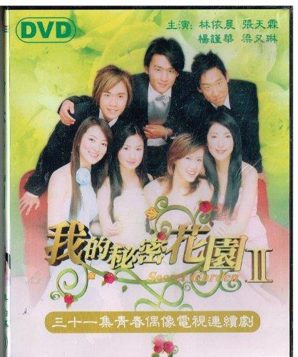 Secret Garden 2 Mandarin Audio With Chinese Subtitles 31 Eps (No English Subtitles)