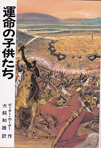 運命の子供たち (心の児童文学館シリーズ (3-2))