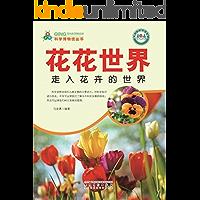 花花世界:走入花卉的世界