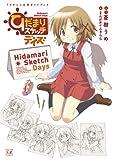 ひだまりスケッチデイズ -TVアニメ公式ガイドブック-