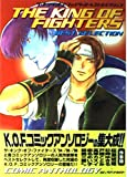 The King of Fighters Best Selection Comic Anthology (Gemesuto Comics) (1998) ISBN: 4881995456 [Japanese Import]