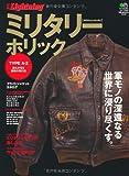 別冊Ligtning96 ミリタリーホリック (エイムック 2082 別冊Lightning vol. 96)
