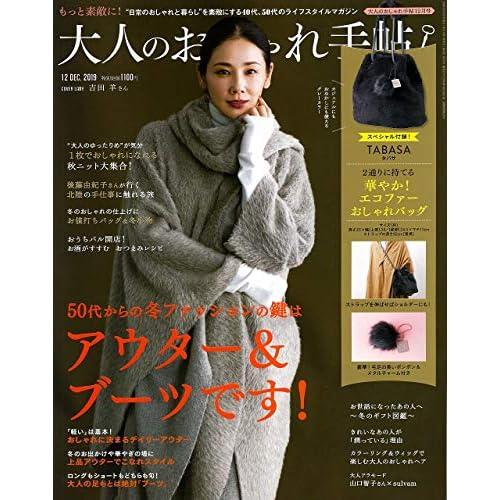 大人のおしゃれ手帖 2019年12月号 表紙画像