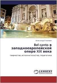 Bel canto v zapadnoevropeyskoy opere XIX veka: tvorchestvo