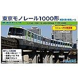 フジミ模型 1/150 東京モノレール1000形 リニューアル車塗装 プラモデル STR-SP1