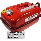 Meltec ( メルテック ) ガソリン携行缶G 20L FX-520