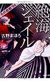 絶海ジェイル Kの悲劇'94 (光文社文庫)