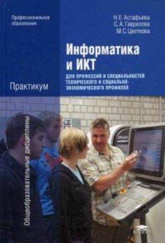 Informatika i IKT: Praktikum dlya professiy i spetsialnostey tehnicheskogo i sotsialno-ekonomicheskogo profiley / Pod red. Tsvetkovoy M.S., ucheb. posobie PDF