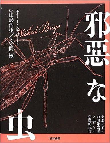 evil bugs