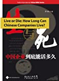 Live or Die : How Long Can Chinese Companies Live, , 1844641066