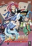 Animation - Rondo Robe Selection: Tenchi Muyo! TV Set 2 (3DVDS) [Japan LTD DVD] GNBA-5125