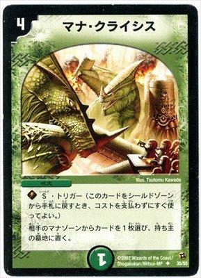デュエルマスターズ/DM-02/35/U/マナ・クライシス