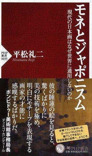 モネとジャポニズム / 平松礼二