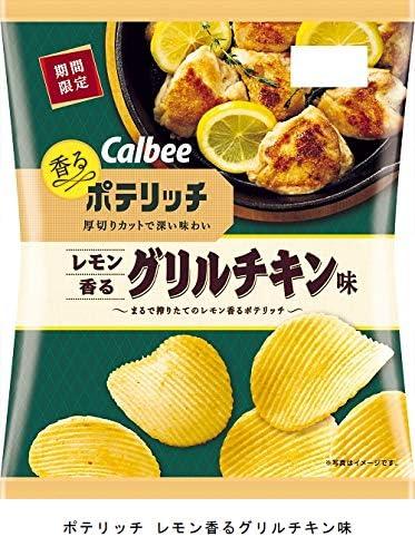【販路限定品】カルビー ポテリッチ レモン香るグリルチキン味 74g×12袋