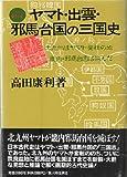 Yamato Izumo Yamataikoku no sangokushi (Japanese Edition)