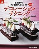 デコレーション・テクニック―菓子作りのステキ度アップをめざす (旭屋出版MOOK―おうちでプチ・パティシェ)