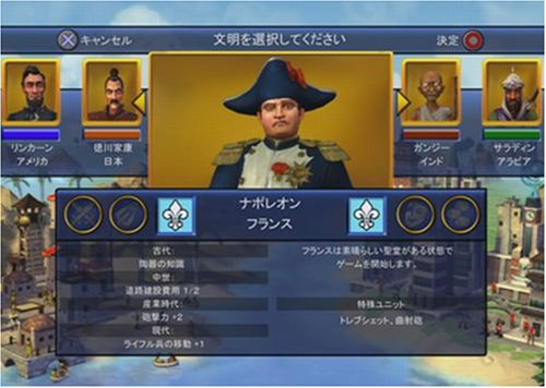 Sid Meier's Civilization Revolution [Japan Import] by CYBER FRONT (Image #3)