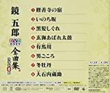 Karaoke - DVD Karaoke Zenkyoku Shu Best 8 Goro Kagami 2 [Japan DVD] KIBK-6040