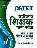 CGTET Class VI-VIII Ganit Avum Vigyan Paper-II