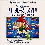 リトル・マーメイド オリジナル・サウンドトラック 日本語版