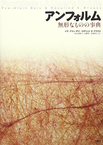 Anforumu: Mukei Na Mono No Jiten Yve Alain Bois; Rosalind E Krauss; Kenji Kajiya; Gaku Kondō; Kazumi Takakuwa