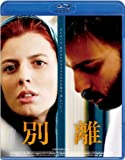 別離 [Blu-ray]