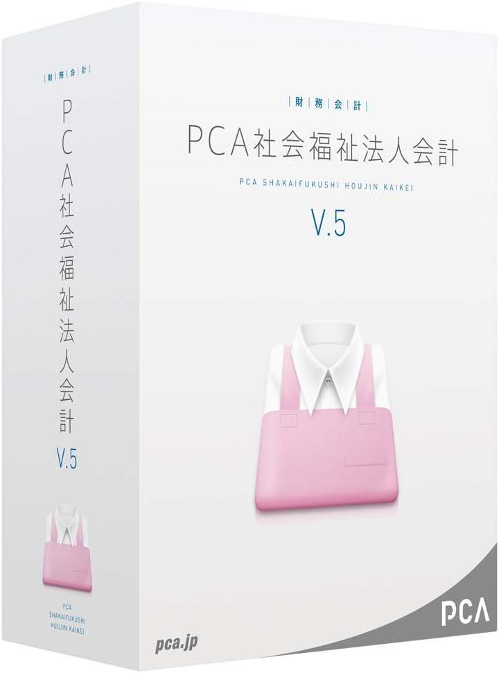 PCA社会福祉法人会計V.5 with SQL 5クライアント