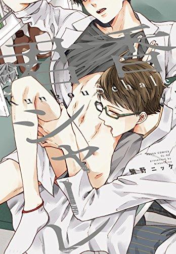 君香シャーレ (あすかコミックスCL-DX)