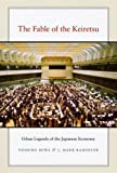 The Fable of the Keiretsu : Urban Legends of the Japanese Economy, Miwa, Yoshiro and Ramseyer, J. Mark, 0226532704