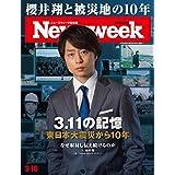 Newsweek 2021年 3/16号