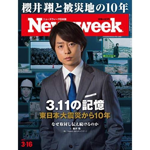 Newsweek 2021年 3/16号 表紙画像