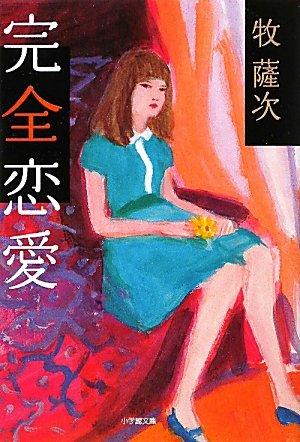 完全恋愛 (小学館文庫)
