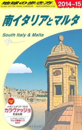 A13 地球の歩き方 南イタリアとマルタ 2014~2015