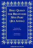 Quran, Mahmoud A. Qazi, 093490507X