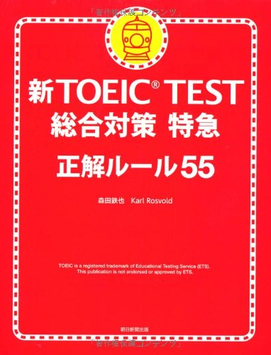 New TOEIC TEST comprehensive measures express correct rule 55 (CD included) (2010) ISBN: 4023304948 [Japanese Import]