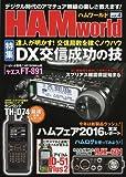 HAM world(ハムワールド)(4) 2016年 10 月号 [雑誌]: ラジコン技術 増刊
