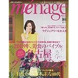 menage KELLY 2018年春号 小さい表紙画像