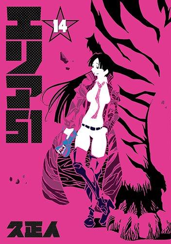 エリア51 14 (BUNCH COMICS)