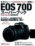 キヤノンEOS70Dスーパーブック (Gakken Camera Mook)