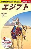 E02 地球の歩き方 エジプト 2014~2015