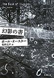 幻影の書 (新潮文庫)