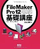 FileMaker Pro12 基礎講座 for Win/Mac