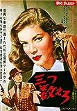 The Big Sleep POSTER Movie (1946) Japanese Style C 11 x 17 Inches - 28cm x 44cm (Humphrey Bogart)(Lauren Bacall)(John Ridgely)(Martha Vickers)(Louis Jean Heydt)(Regis Toomey)(Peggy Knudsen)