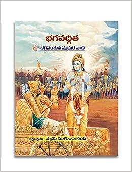 Amazon In Buy Bhagavad Gita The Song Of God Telugu Book Online