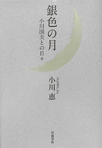 銀色の月――小川国夫との日々