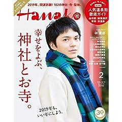 hanako 表紙画像